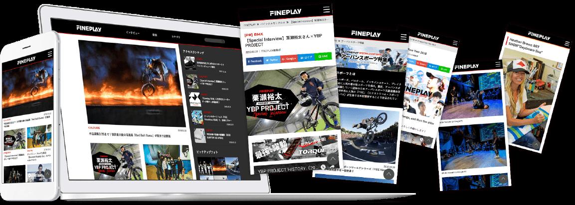 FINEPLAYのイメージ画像